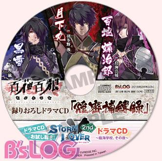 bslog02_20151208_furoku01