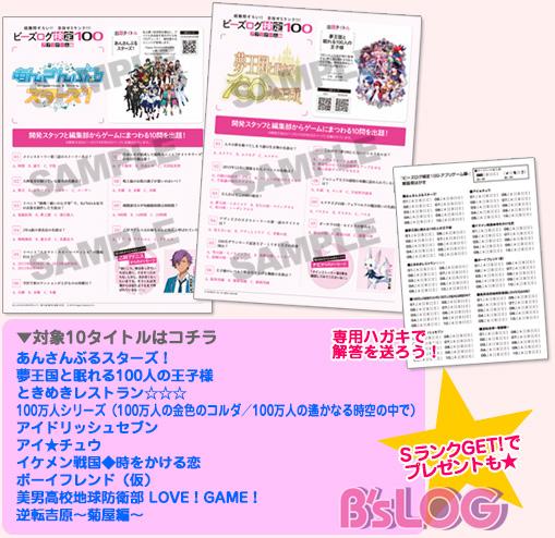 bslog04_20160208_furoku01