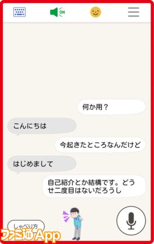 しゃべってコンシェル(R) イメージ3