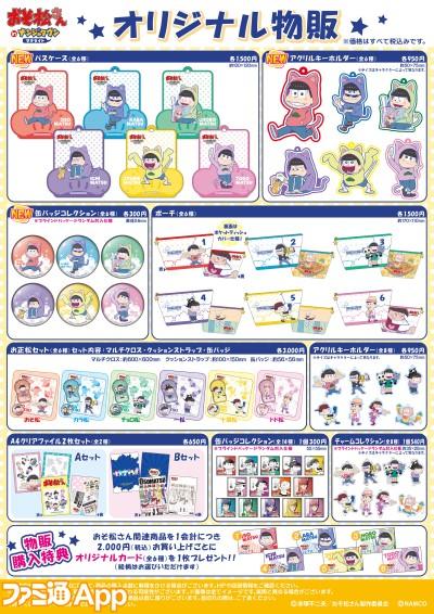 おそ松さん2_物販POP2-01