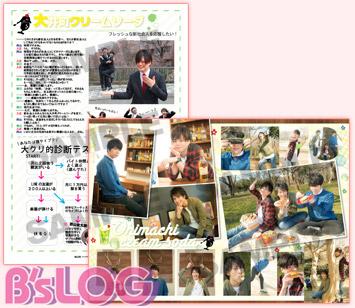 bslog06_20160408_furoku03