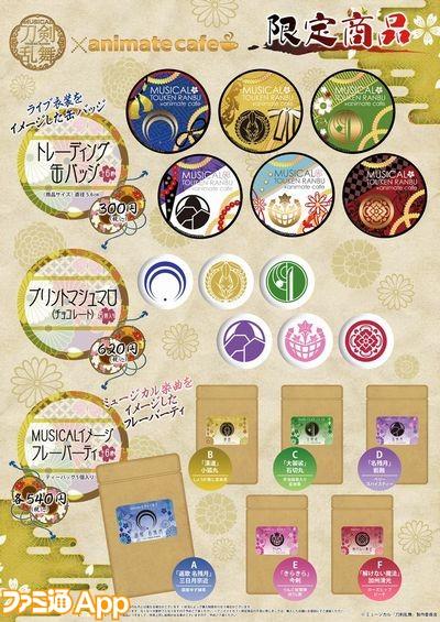 toumyu_goods_allweb-890x1258