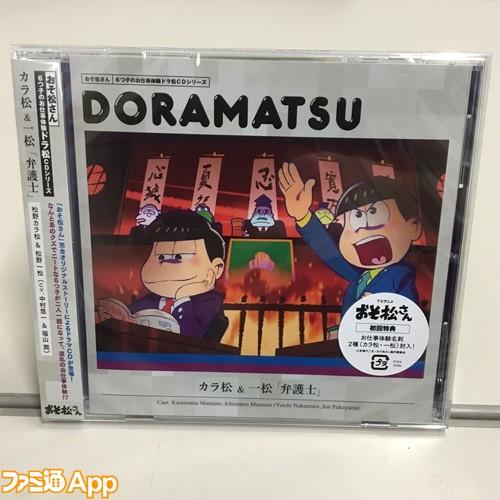 おそ松さん_CD4