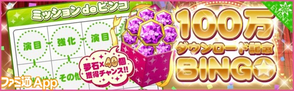 bn_20160525_bingo_1_top_l