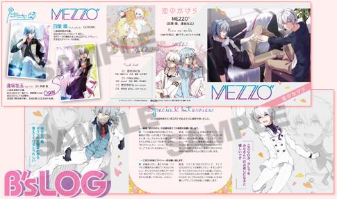 bslog07_20160506_furoku02