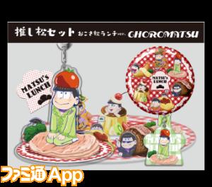 goods_item_sub_1010190_56ccb