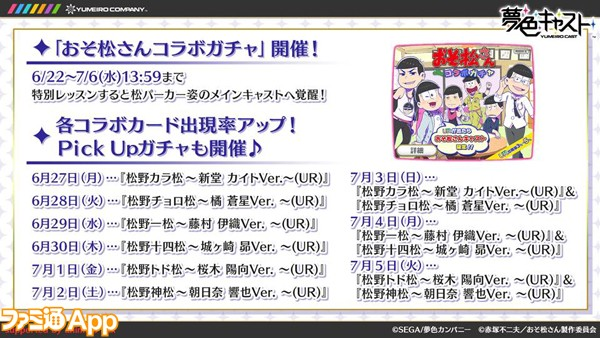 夢色キャスト_生放送_おそ松さんコラボ06