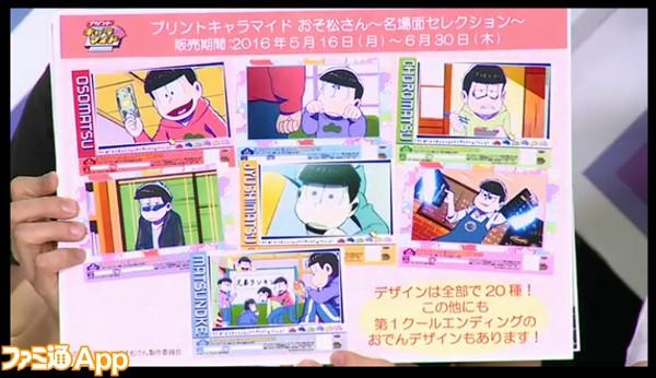 バンプレ宣伝隊_プリントキャラマイド_おそ松さん_名場面