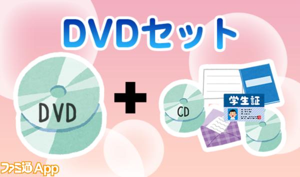 3DVDセット