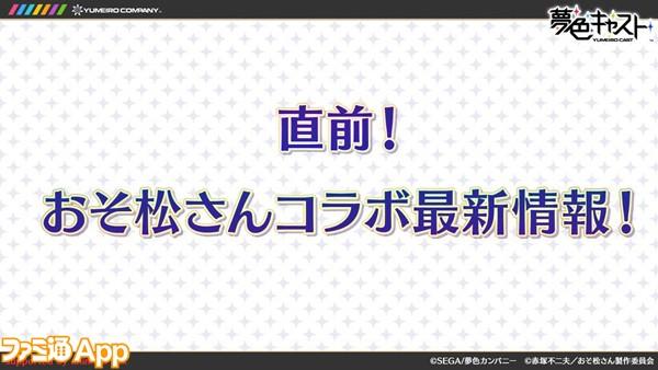 夢色キャスト_生放送_おそ松さんコラボ01