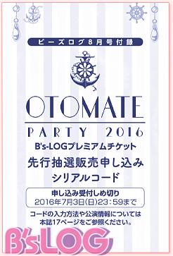 bslog08_20160608_furoku01