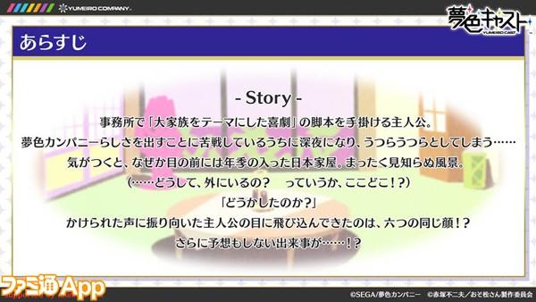 夢色キャスト_生放送_おそ松さんコラボ03