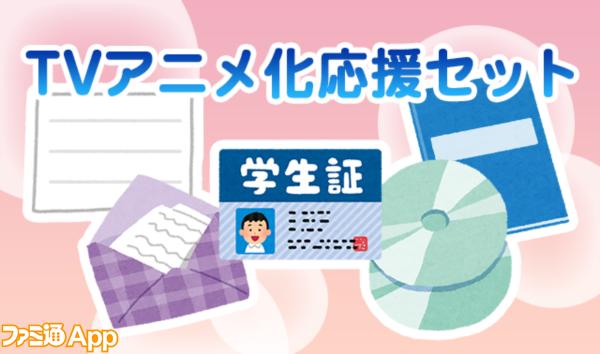 1TVアニメ化応援セット
