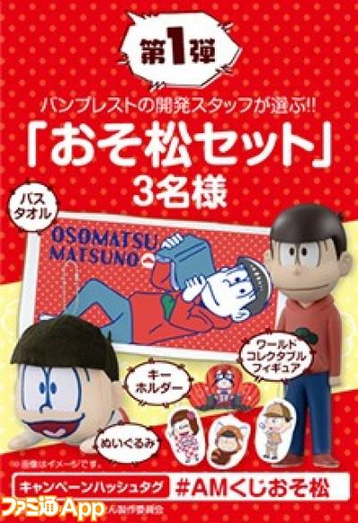 oshimatsu_item01