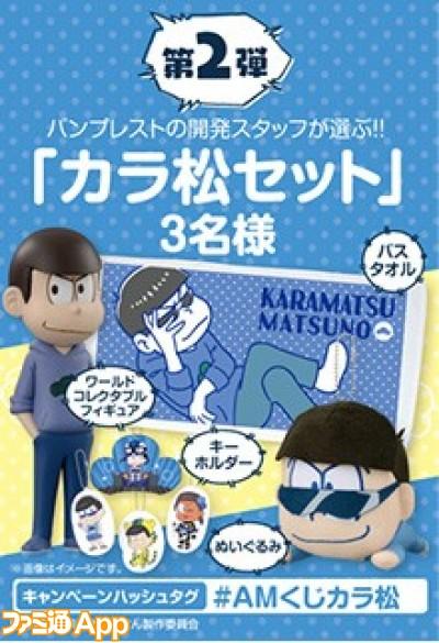 oshimatsu_item02