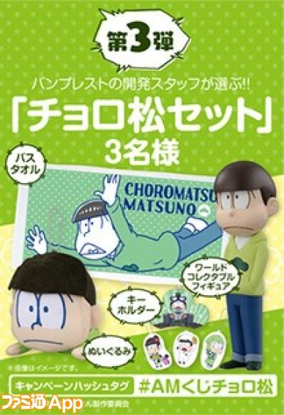 oshimatsu_item03