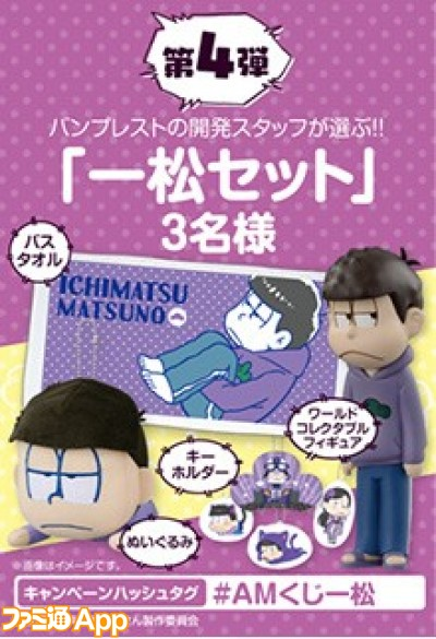 oshimatsu_item04