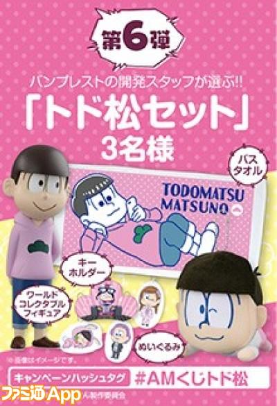 oshimatsu_item06