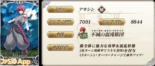 FGO_新イベント鬼ヶ島_04