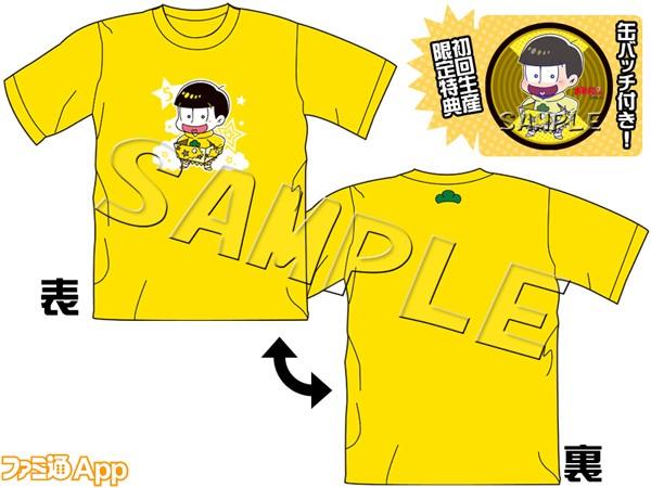 おそ松さん_十四松Tシャツ