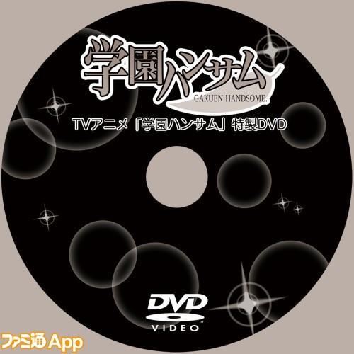 特製DVD