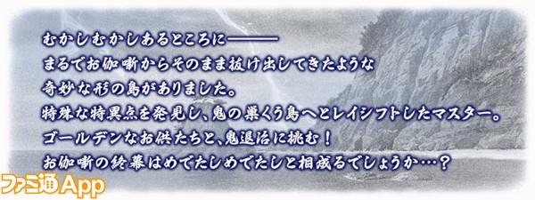 FGO_新イベント鬼ヶ島_01