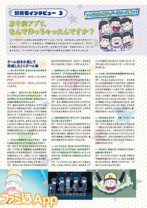 OSOMATSU_74_77-1