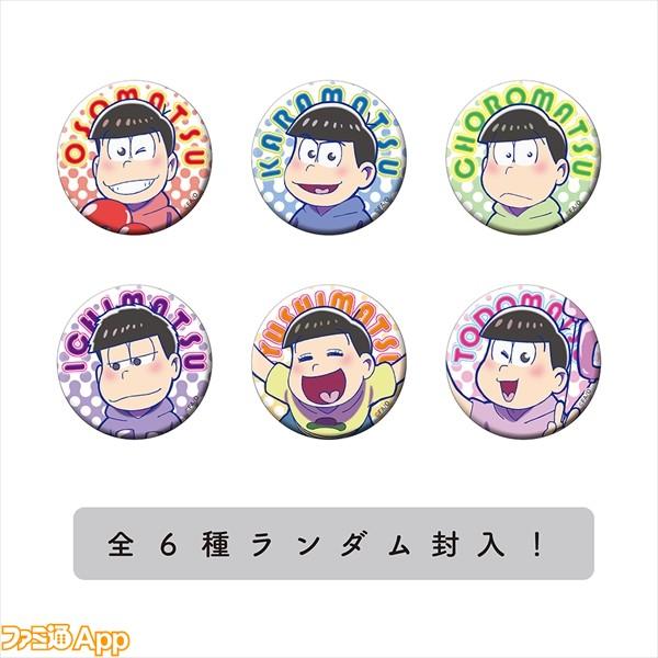 APMZ-0648「おそ松さん」トレーディング缶バッジ OSONATSU ver._s_s