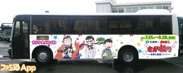 さが松り_ラッピングバス