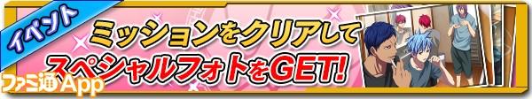 黒子のバスケ_配信キャンペーン02
