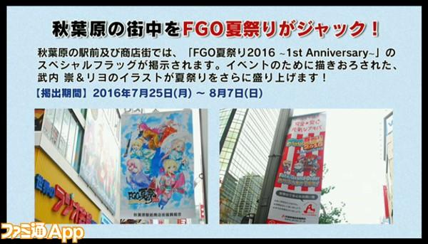 FGO_生放送_1周年10