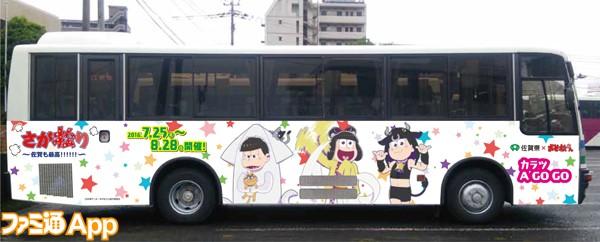 さが松り_ラッピングバス02