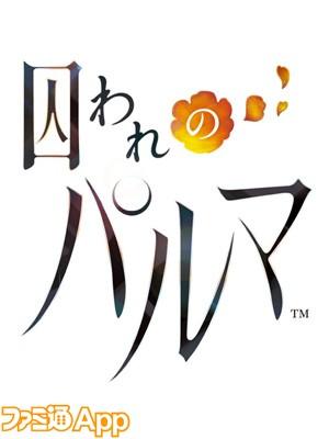 パルマ_料理に関する新情報_01