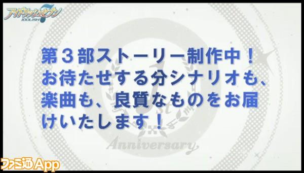 アイナナ_ニコ生_12