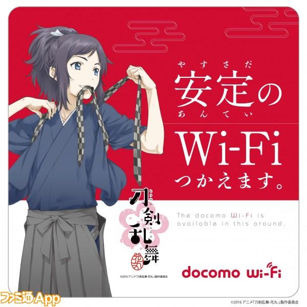 re_danime_wifi_sticker_ol