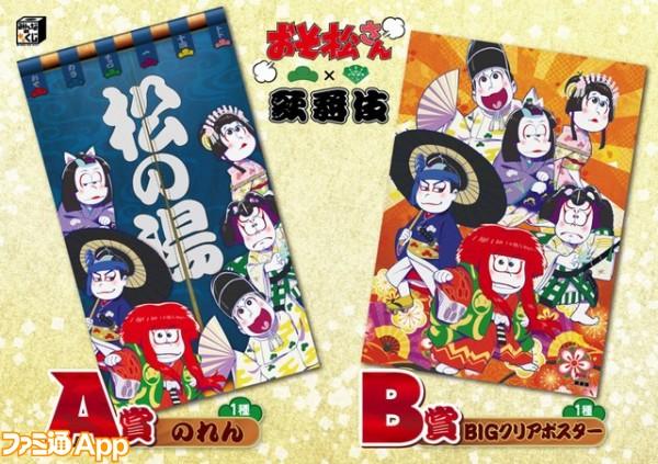 news_xlarge_osomatsu_kabuki22
