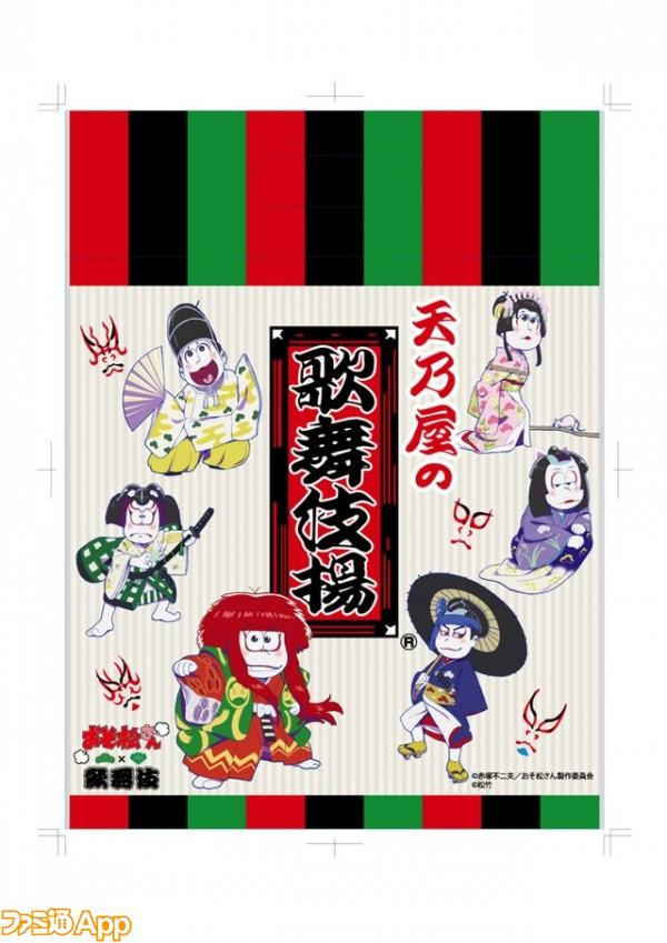 news_xlarge_osomatsu_kabuki8