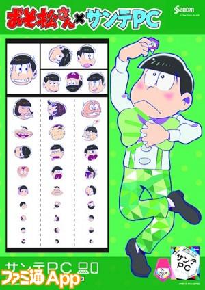 sante osomatsu B1postar_choromatsu_160824s