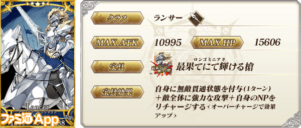 servant_details_01_jitx4