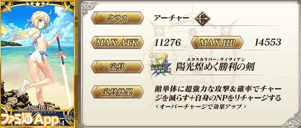 servant_details_01_pnajr