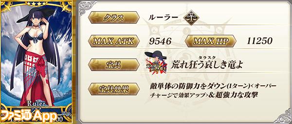 servant_details_02_bmmdx