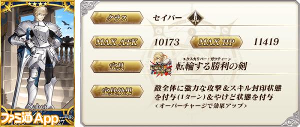 servant_details_02_jhsx4