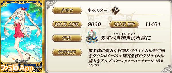 servant_details_03_wmnkj