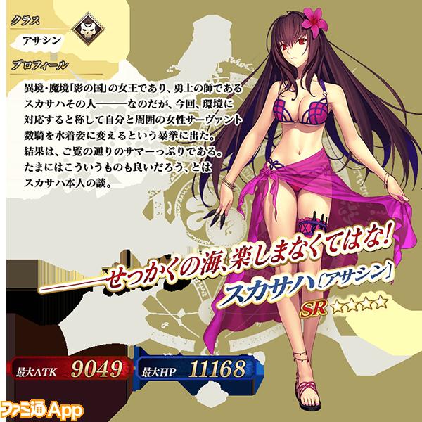 servant_details_04_r655c