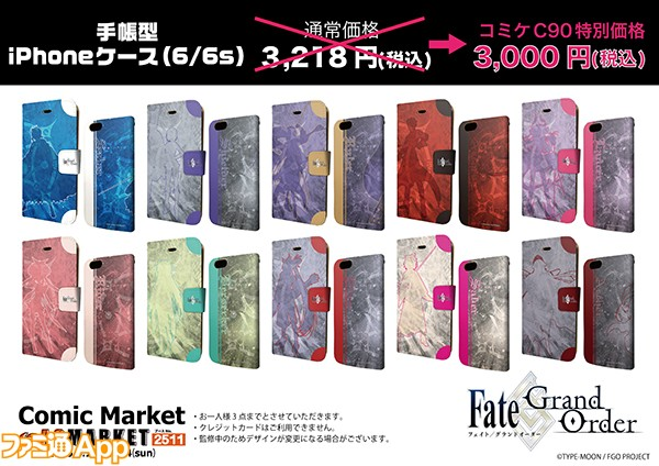 fateiPhone6ケースまとめ