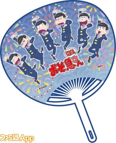 uchiwa (1)