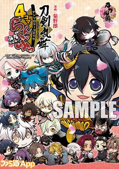 1014_4komaranbu-cover-press