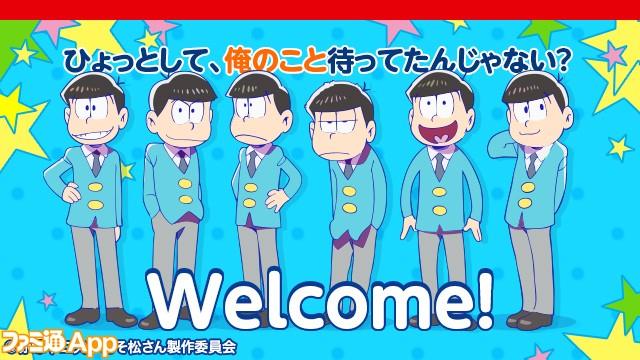 アニメコミック「おそ松さん」画像