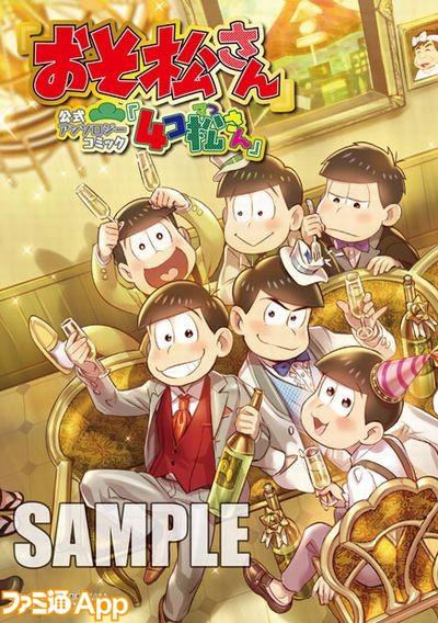 4komatsusan_cover-press
