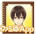 サンリオ男子_アプリ_04